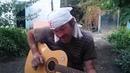 Классно спел под гитару. Молодая девочка ждет слова и муз. Влас Лаботряс