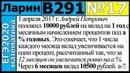 Разбор Задания №17 из Варианта Ларина №291 ЕГЭ 2020