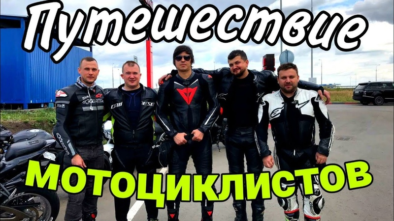Мото приключение пяти мотоциклистов Мотопутешествие Yamaha R1 S1000RR Gsxr Ducati VFR1200 CBR