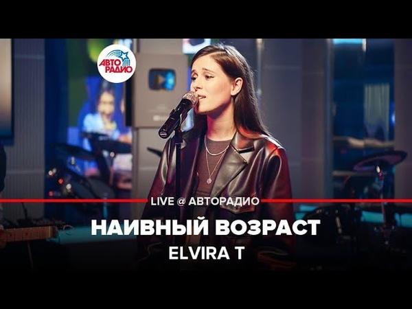Elvira T Наивный Возраст LIVE Авторадио шоу Мурзилки Live 25 02 20
