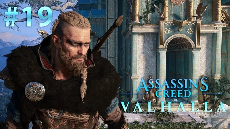 Assassin`s Creed Valhalla Серия №19 Добро пожаловать в Асгард