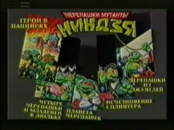 ЕА Home Video Мультсериалы трейлеры реклама VHS 1