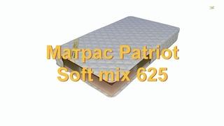 Матрас Patriot Soft Mix 625 / Патриот Софт Микс 625