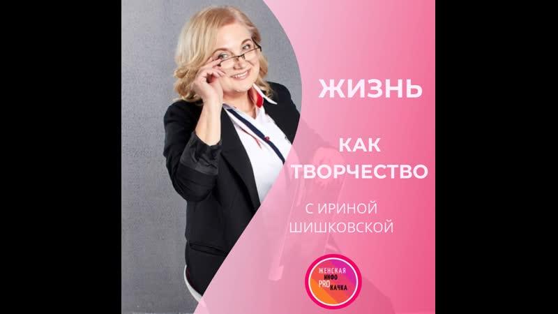 Секреты запуска инфобизнеса с Ириной Шишковской