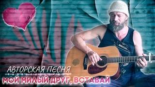 Мой милый друг, вставай ♪♫ Песня о духовном пути // Станислав Казаков