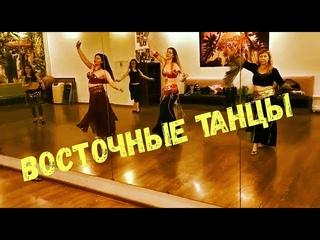 Восточные танцы. Рабочие будни в школе Камаля Баллана.  28. 02. 21