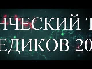 V МЕЖДУНАРОДНЫЙ СТУДЕНЧЕСКИЙ ТУРНИР МЕДИКОВ 2019