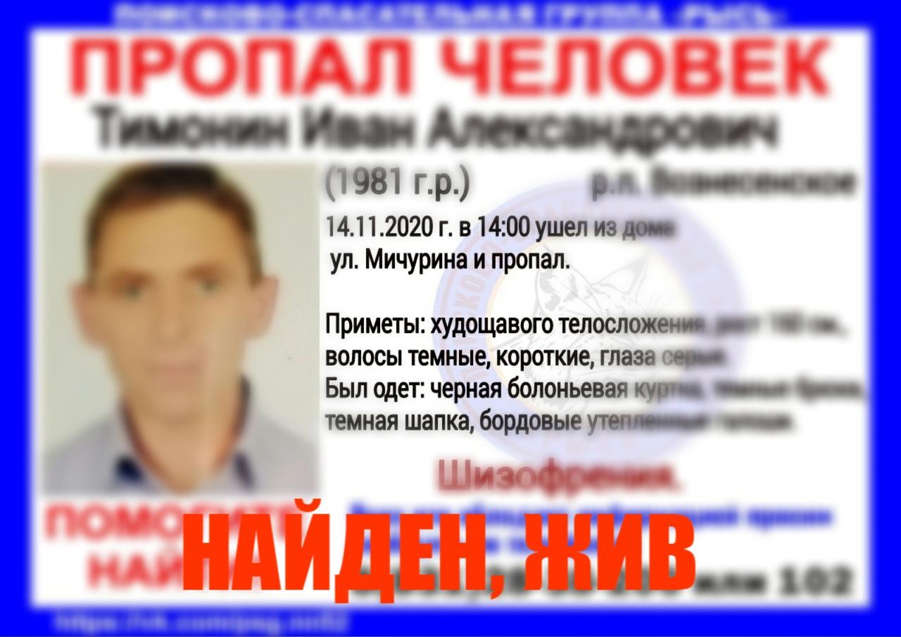 Тимонин Иван Александрович