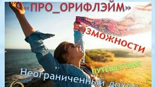 Запись командной встречи ПРО_ОРИФЛЭЙМ по итогам 4 каталога