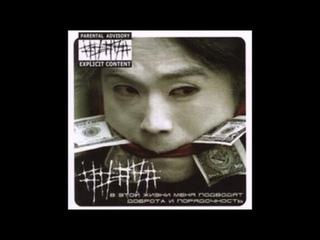 5diez - В Этой Жизни Меня Подводят Доброта и Порядочность (2004) Альбом