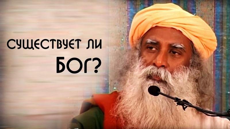Существует ли бог? Что ответил Будда Гаутама Садхгуру на Русском