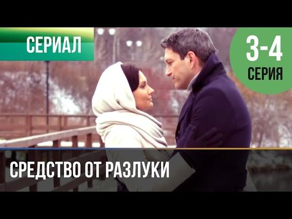 ▶️ Средство от разлуки 3 4 серия Мелодрама Фильмы и сериалы Русские мелодрамы