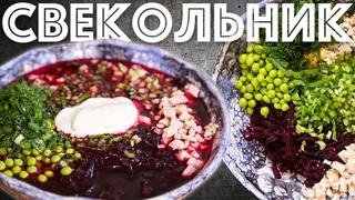 Свекольник. Холодный суп. Интересный рецепт.