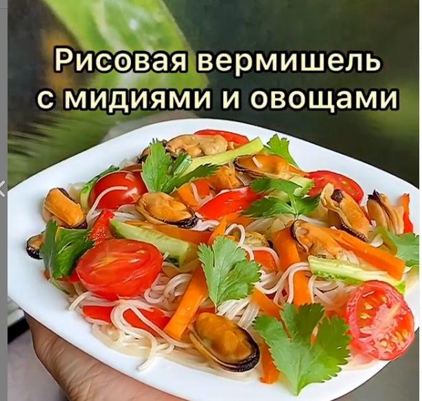 Рисовая вермишель с мидиями и овощами