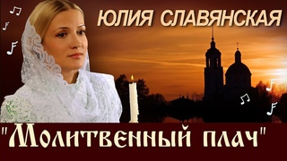 """Юлия Славянская. """"Молитвенный плач""""."""