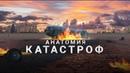 Анатомия катастроф. Документальный спецпроект. (05.06.2020).