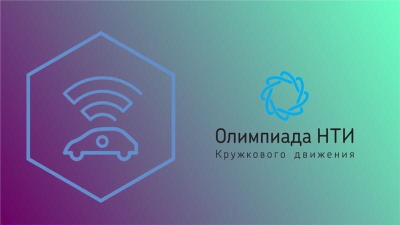 Автономные транспортные системы Введение в профиль 2020