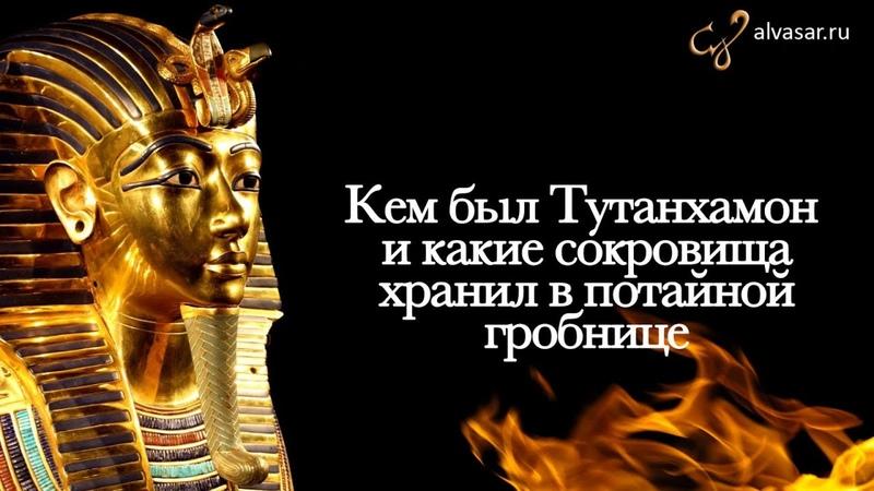 Летопись реального мира Кем был Тутанхамон и какие сокровища хранил потайной гробницу