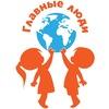 Детский сад «Главные люди»   Пенза