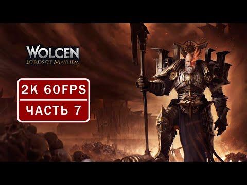 Wolcen: Lords of Mayhem - Часть 7 - Ведьма Зима и Мститель! - Прохождение без комментариев