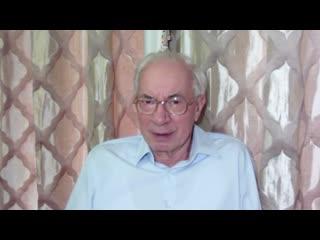 Азаров удивлен, зачем власть в Украине прикармливает неонацистов