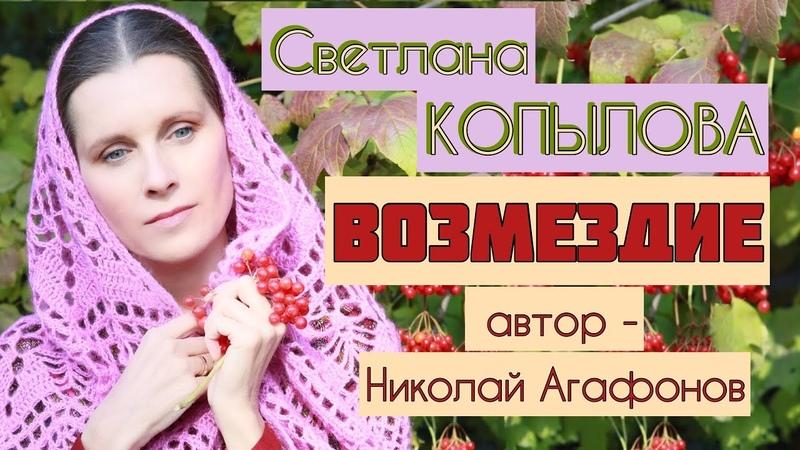 ВОЗМЕЗДИЕ Рассказ протоиерея Николая Агафонова читает Светлана Копылова