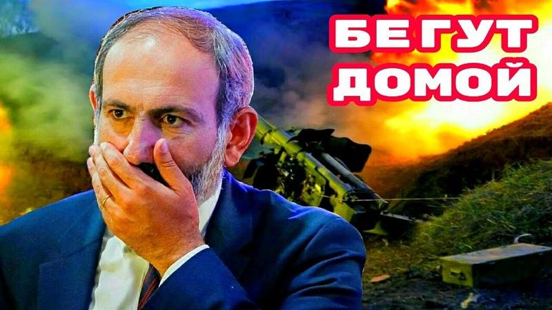 Россия предоставилаПашиняну возможность повоевать самостоятельно Итог Карабахской армии бегут домой