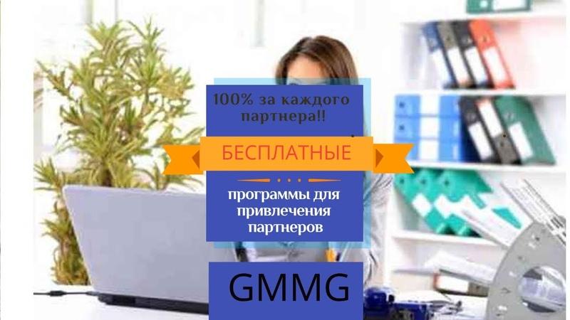 Пополнение счета GMMG через payeer Как заработать онлайн