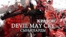 Devil May Cry 5 - СЫН СПАРДЫ