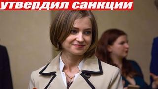 Новости про Украину Зеленский ввел в действие персональные санкции