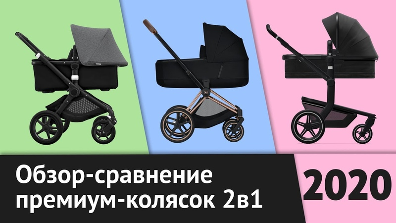 ТОП-3 премиум-коляски 2в1 | Обзор Joolz Day Plus, Bugaboo Fox2, Cybex Priam 3