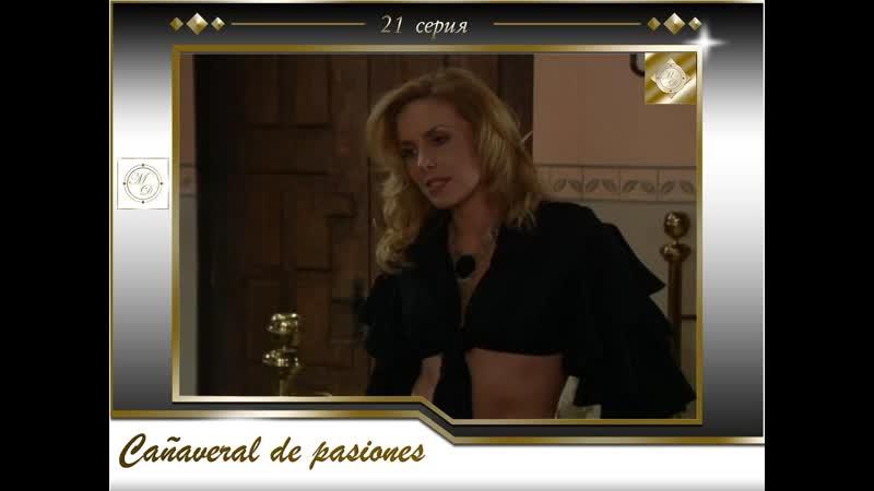В плену страсти 21 серия \Cañaveral de pasiones - Capítulo 21 [575, Mp4]