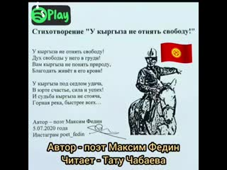 У кыргыза не отнять свободу / Поэт Максим Федин, Кыргызстан, Киргизия, киргизы, Бишкек