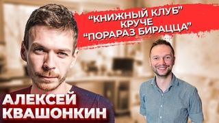 Алексей Квашонкин: О национализме и Боге \ Путь в стендап \ Как устроен Стендап Клуб #1 \ Предельник