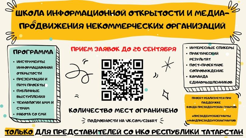 Конкурсный отбор в Региональную школу информационной открытости и медиа-продвижения НКО РТ, изображение №1