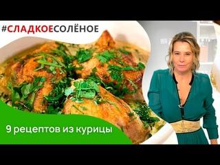 9 рецептов вкусных блюд из курицы от Юлии Высоцкой   #сладкоесоленое