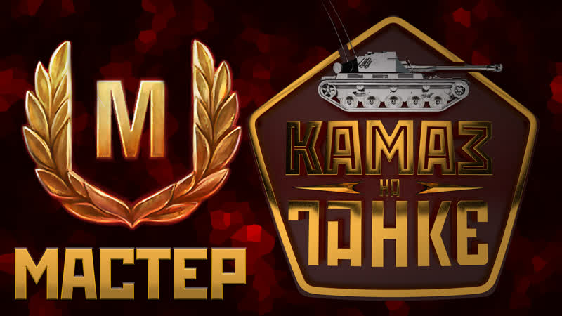 В погоне за 545 тым Мастером Опять дело кончится интересным блокбастером %