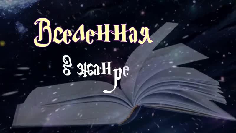 Вселенная в жанре романа Б Акунин Азазель