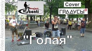 """VISCONTI 🎸🎤 (2021) - """"Голая"""" (Cover Градусы)"""