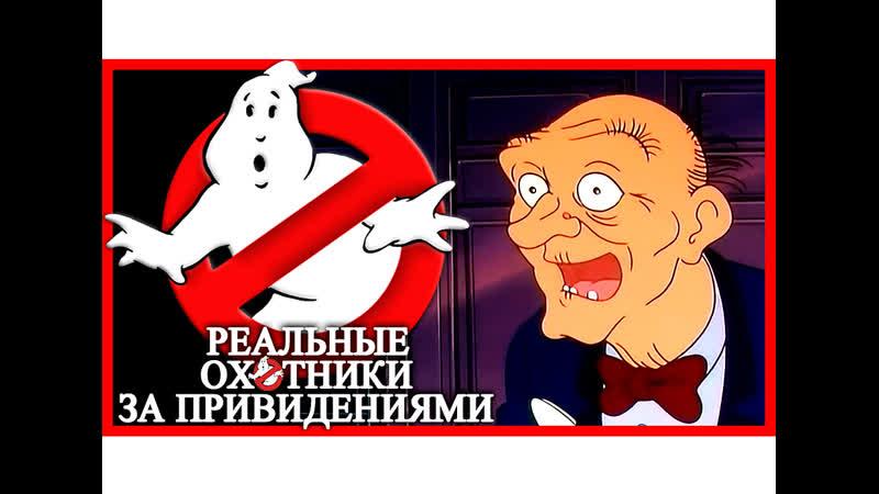 Настоящие охотники за привидениями 036 С собой всего не возьмешь 720p