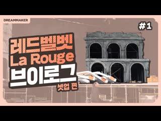 200117 Red Velvet 3rd Concert 'La Rouge' | Dream Maker Vlog Ep.1 (рус.саб)