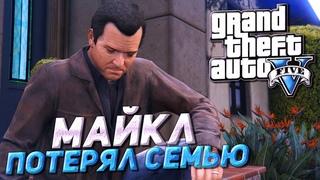 МАЙКЛ ПОТЕРЯЛ СЕМЬЮ! АМАНДА УШЛА К ТРЕНЕРУ ЙОГИ - ФАБЬЕНУ! ▶Прохождение #10◀ Grand Theft Auto V