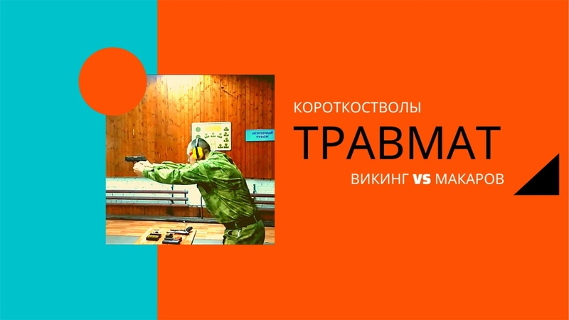 Травматическое оружие Макаров VS Викинг