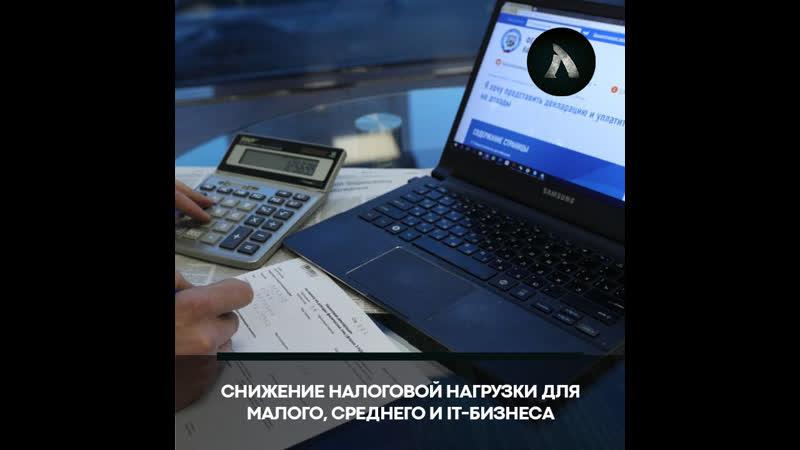 Изменения в налоговой нагрузке на бизнес АКУЛА