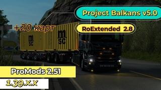 Euro Truck Simulator 2 -Сборка из 23 карт на основе Project Balkans v5.0 и RoExtended  2.8 #87