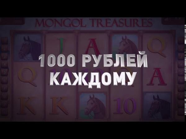 Admiral x ПРОМОКОДЫ Интернет Казино Бонусы и Акции