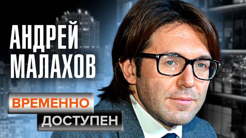 Андрей Малахов Временно доступен @Центральное Телевидение
