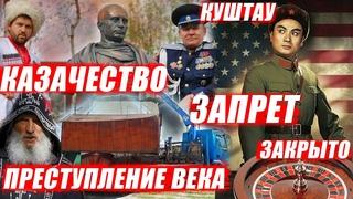 Новые полномочия Казаков, Защитники Куштау, Монастырь Сергия,  Запрет на в въезд, Пострадали Дети.