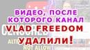 ВАЖНАЯ ИНФОРМАЦИЯ 2020-2021. ПОСЛЕДНЕЕ Видео Vlad Freedom, после которого канал Vlad Freedom УДАЛИЛИ