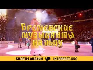 """""""Бременские Музыканты на льду"""" 7 января в Иваново"""